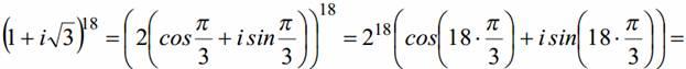 Формула муавра для комплексных чисел