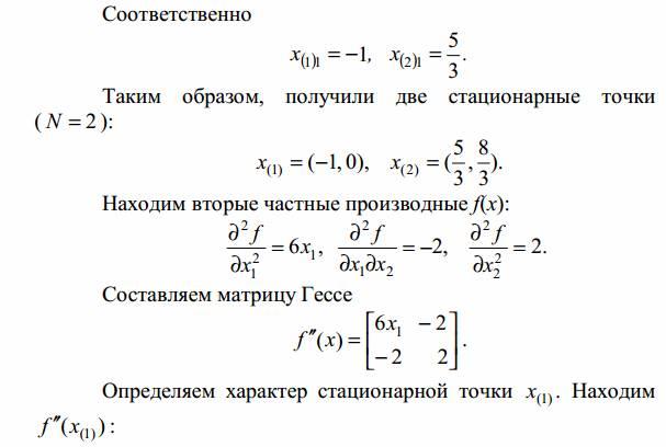 Найти производные функции двух переменных онлайн калькулятор