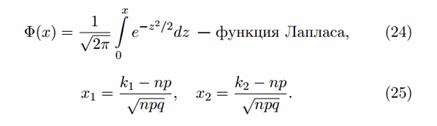 Задачи на интегральную теорему лапласа с решениями решите задачу на масштаб по математике